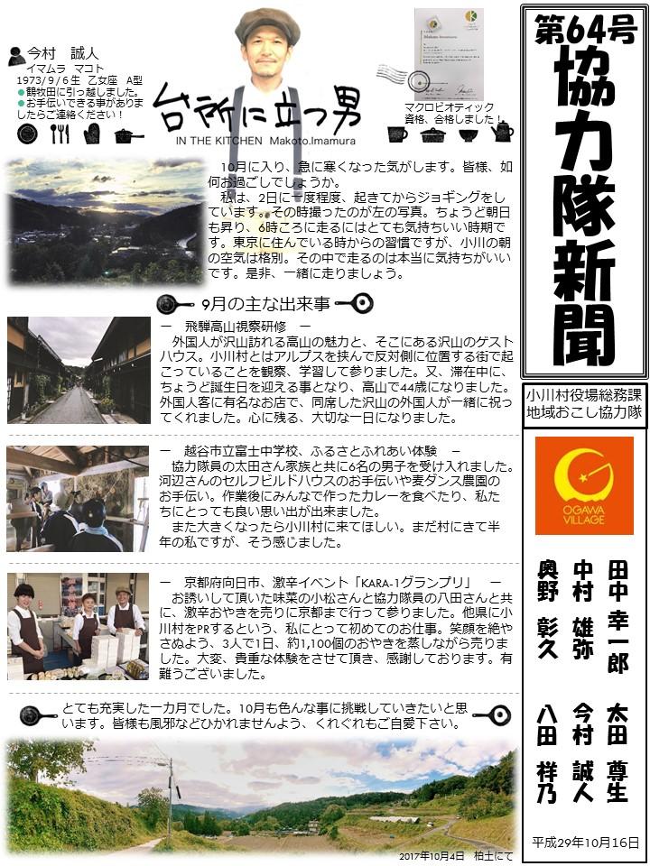 第64号協力隊新聞1