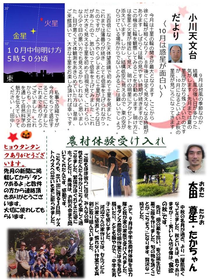 第64号協力隊新聞2