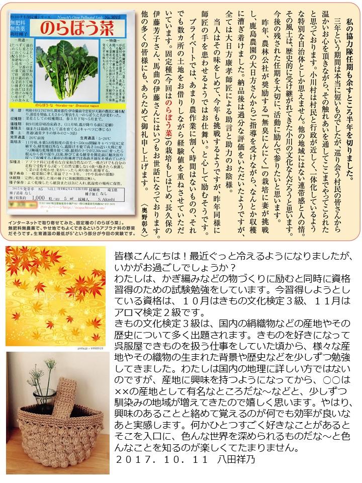 第64号協力隊新聞3