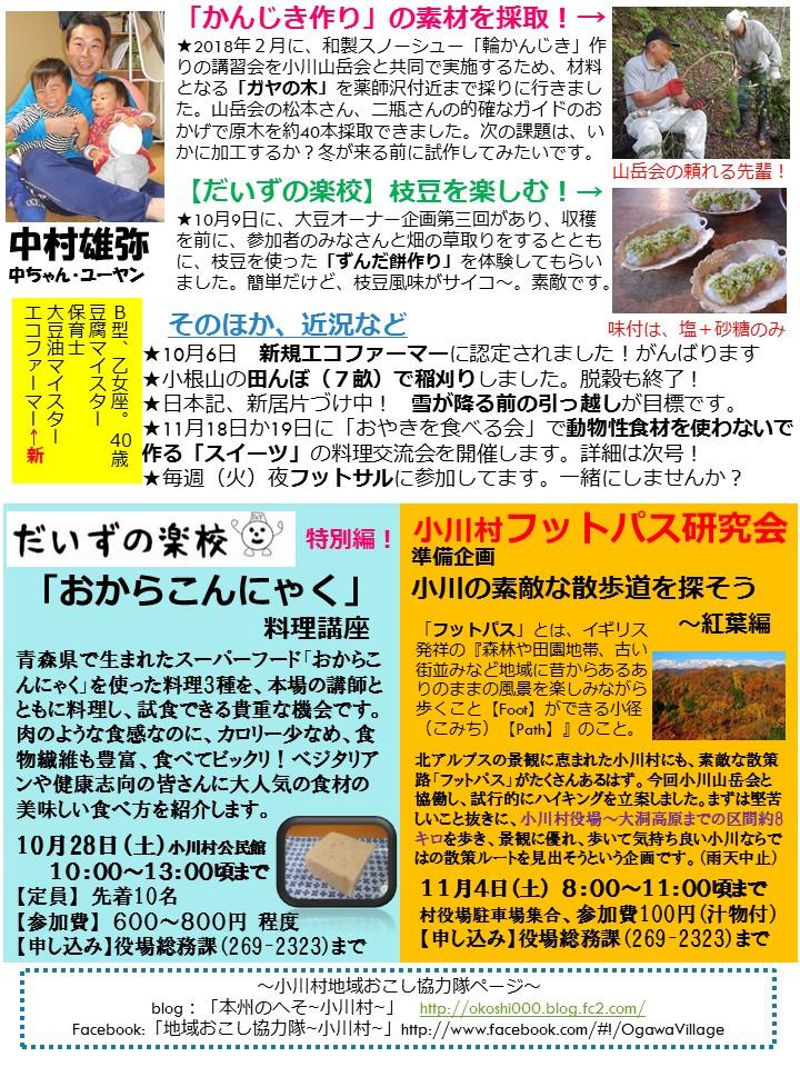 第64号協力隊新聞4