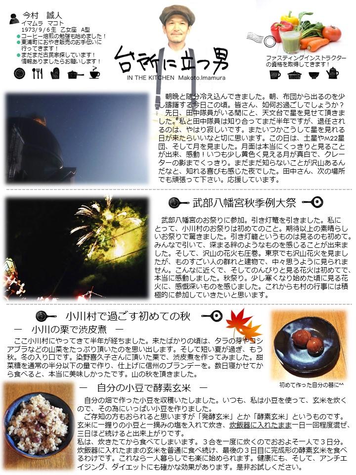 第65号協力隊新聞3