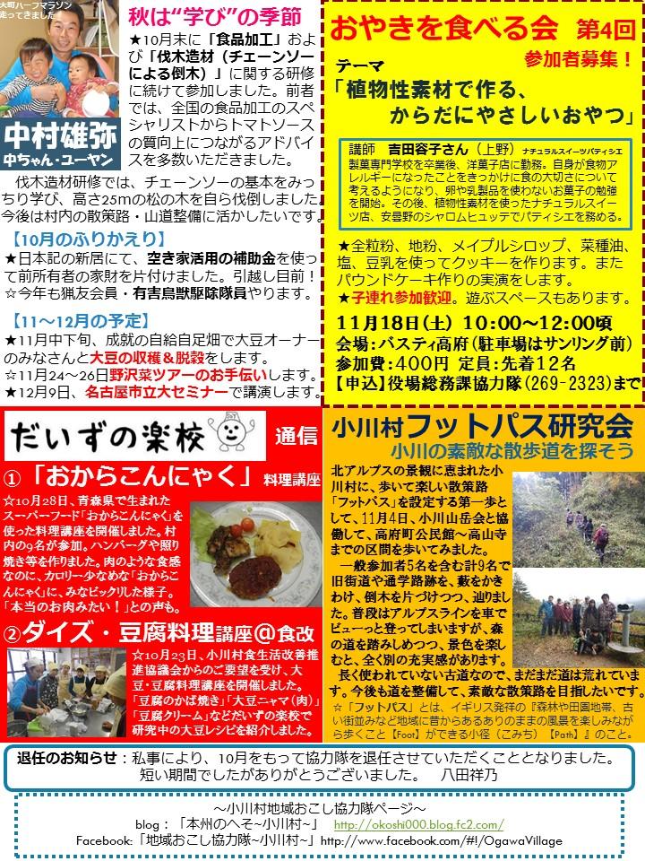 第65号協力隊新聞4