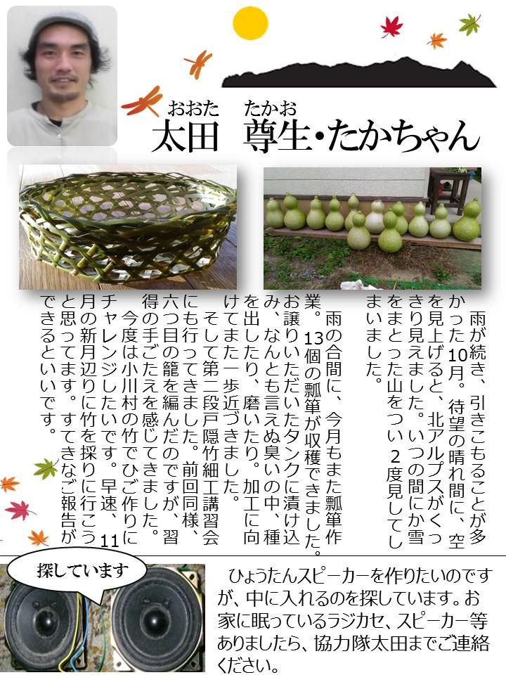 第65号協力隊新聞2
