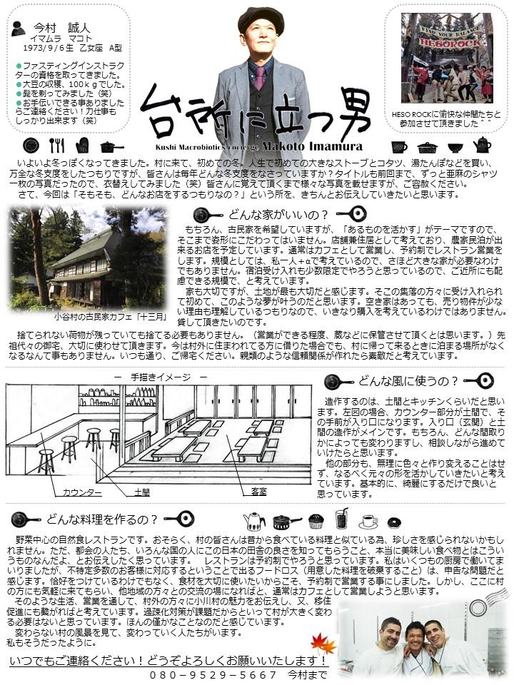 第66号協力隊新聞3