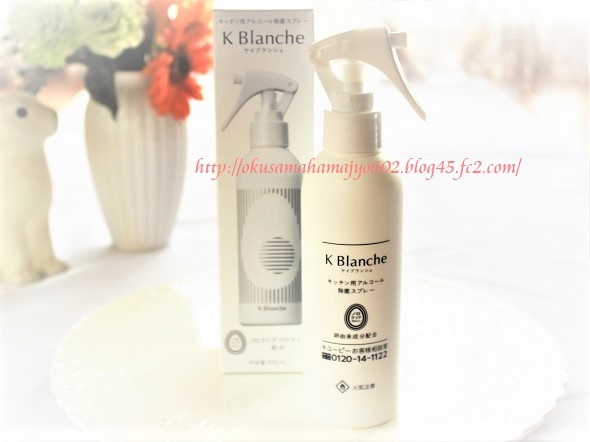 K Blanche(ケイブランシュ)