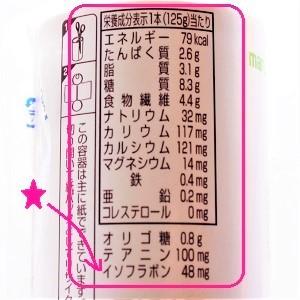 しみ込む豆乳飲料(抹茶味)の栄養成分示