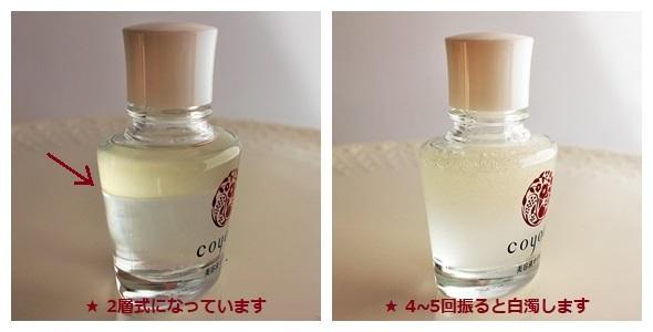 2層式のCoyori美容液オイル