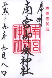 南宮御旅神社