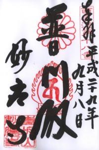 今須妙応寺