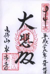 赤阪安楽寺