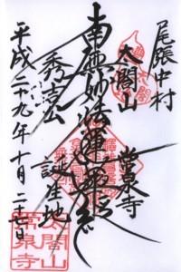尾張中村常泉寺02