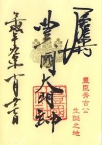 尾張中村豊国神社03