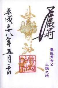 尾張中村豊国神社