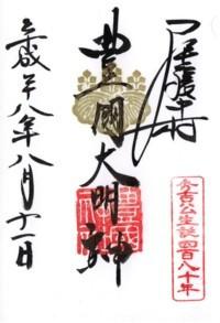 尾張中村豊国神社(生誕480年)