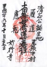尾張中村妙行寺03