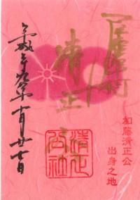 尾張中村清正公社02