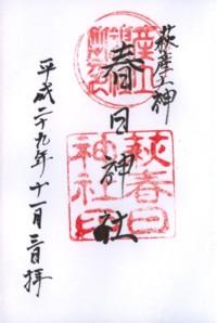 萩春日神社2