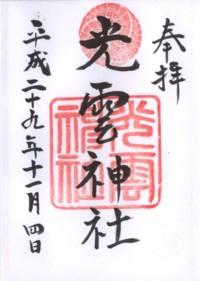 光雲神社2