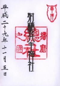 射楯兵主神社2
