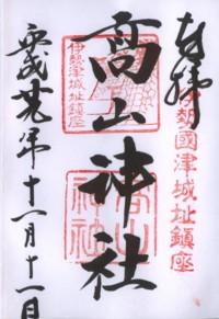 高山神社3