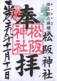 松阪神社2
