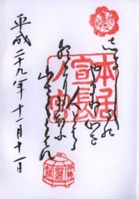 本居宣長ノ宮2