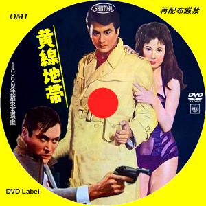黄線地帯 Yellow Line (1960) - 誰も作らない映画のDVDラベル