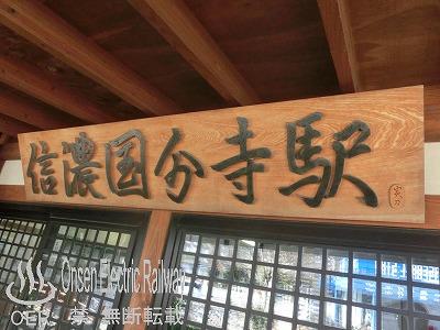 171001_02_shinano_kokubunji_sta.jpg