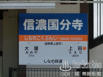 171001_03_shinano_kokubunji_sta.jpg
