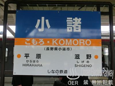 171001_07_shinano_komoro_sta.jpg