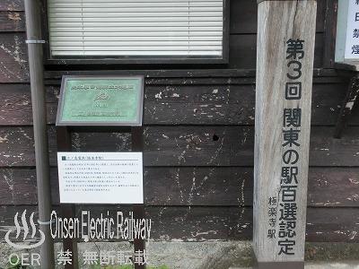 syonan_73_enoden_gokurakuji_sta.jpg