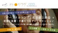 パーソナルソング名古屋上映会-03