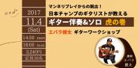 201711 宮田あさみエバラ健太-04
