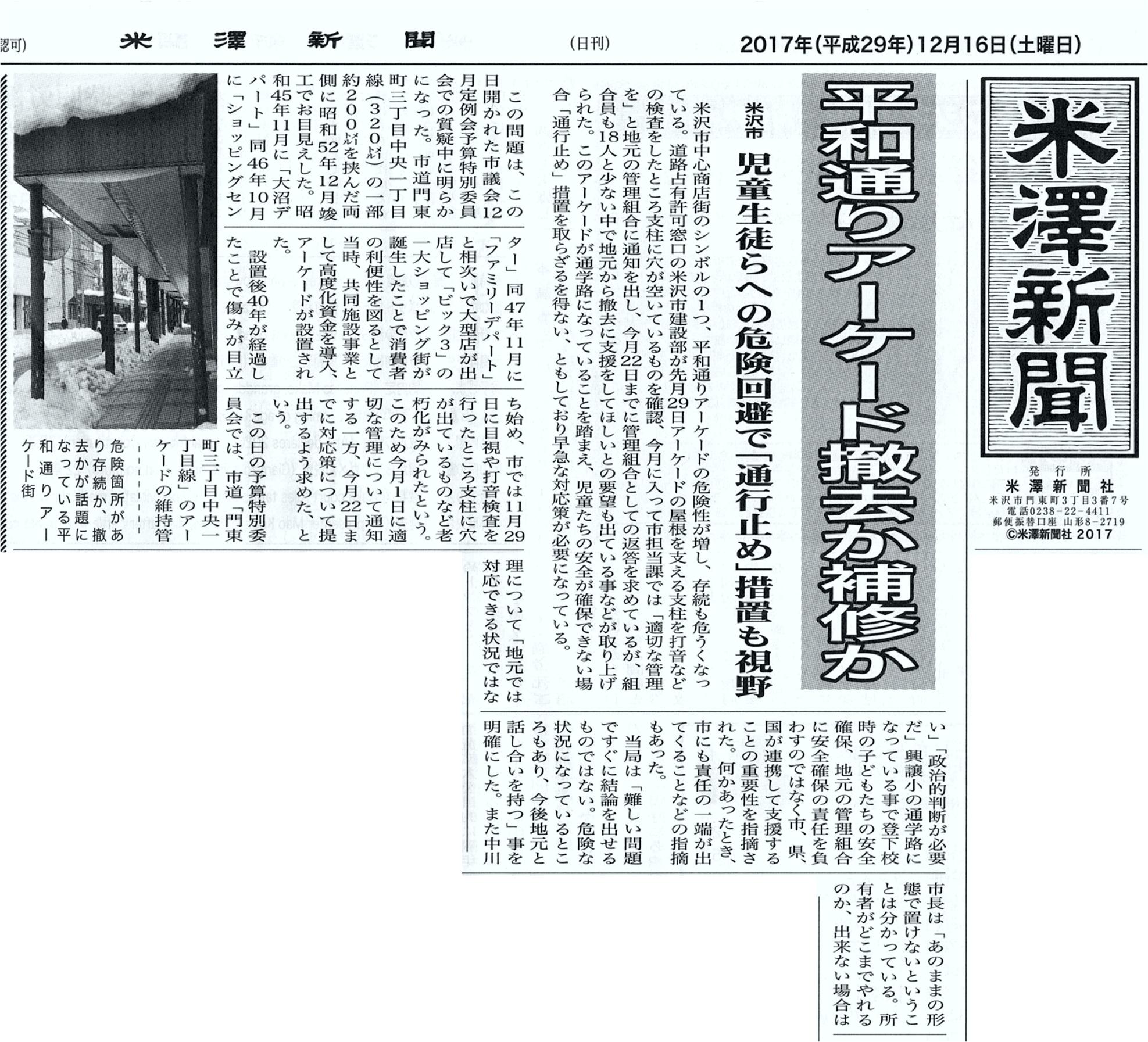 米沢新聞29_12