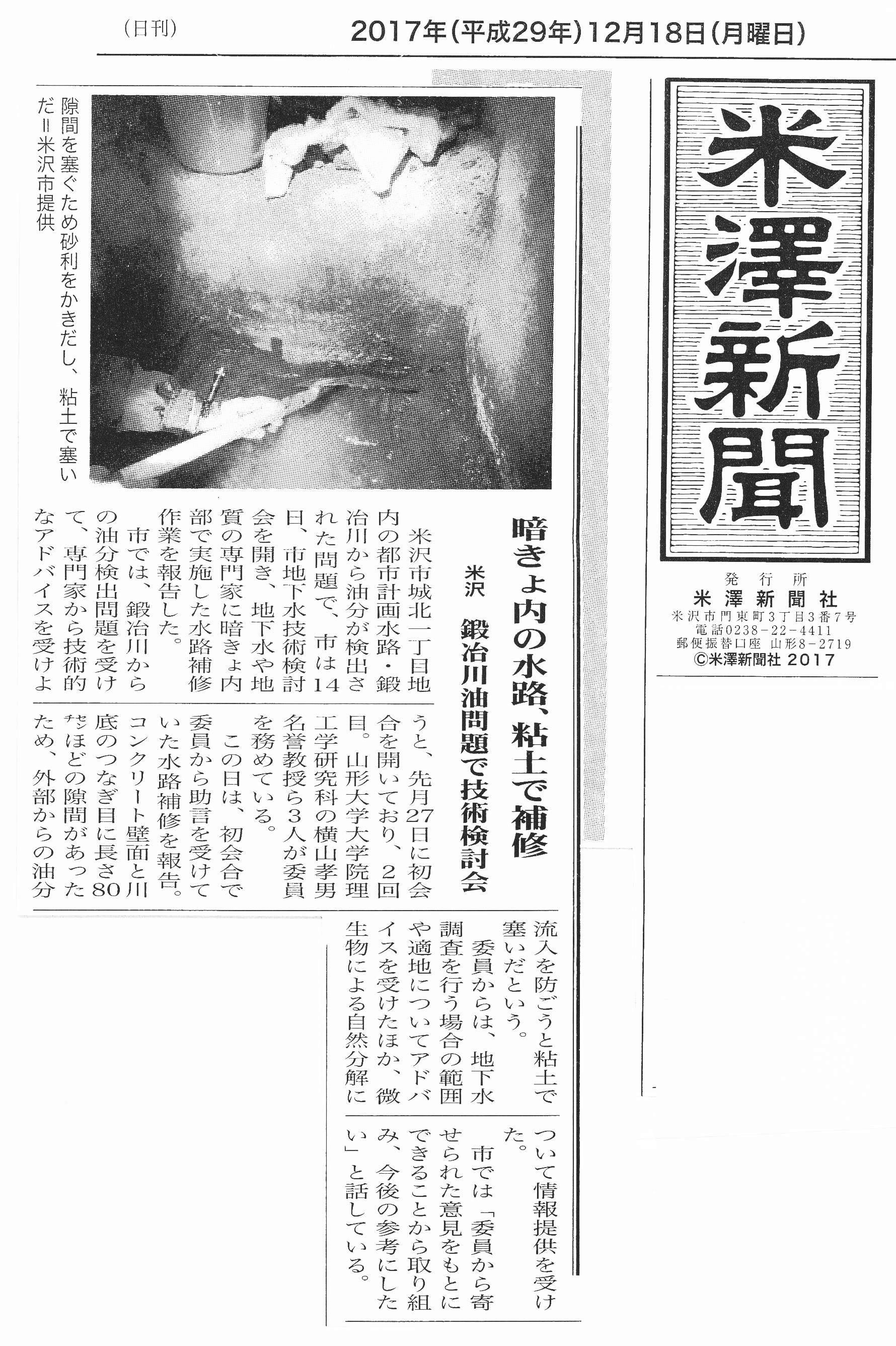 米沢新聞29_12_18