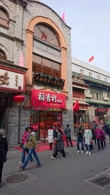 稲香村400