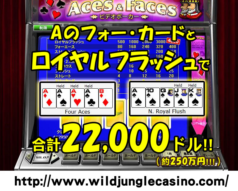 Aces And Faces_JP