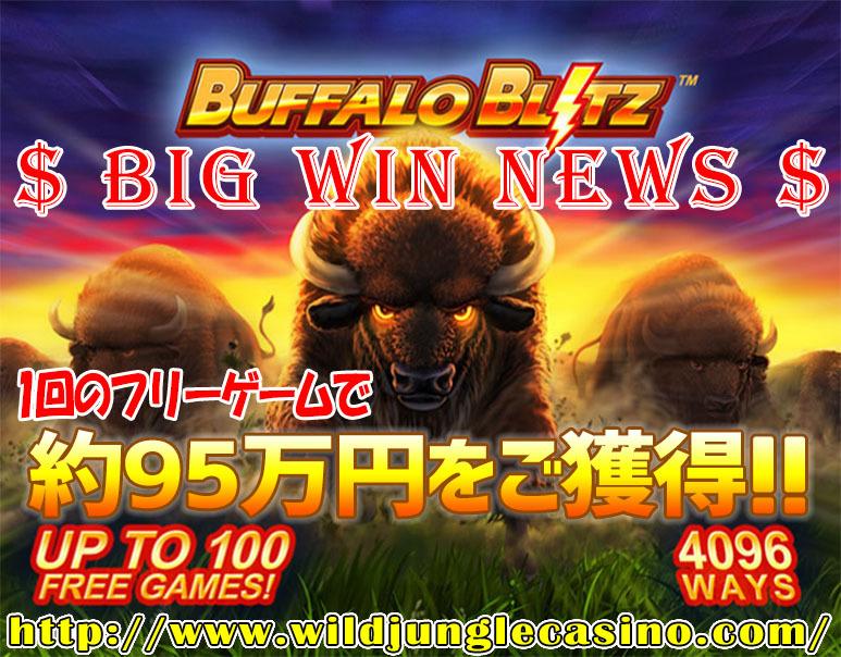 高額賞金獲得のご案内 :Buffalo Blitz 8,510.00ドル