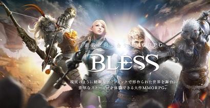 BLESS保存1