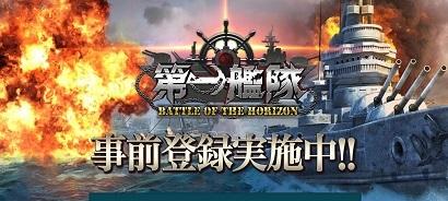 第一艦隊1