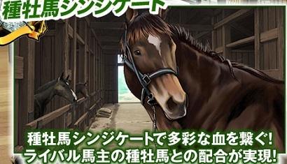 競馬伝説5