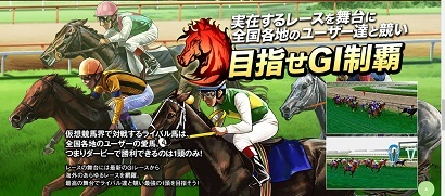 競馬伝説4