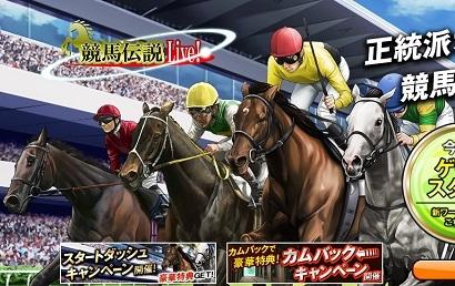 競馬伝説1