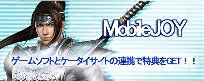 無双モバイル5