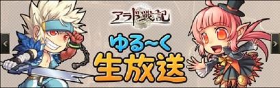 アラド戦記イベント4