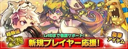 エンジェル戦記アップデート5