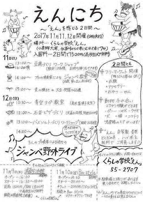 えんにちチラシ_page001