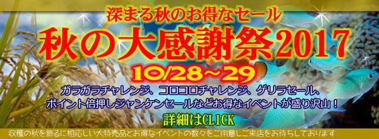 201710aki_banner.jpg