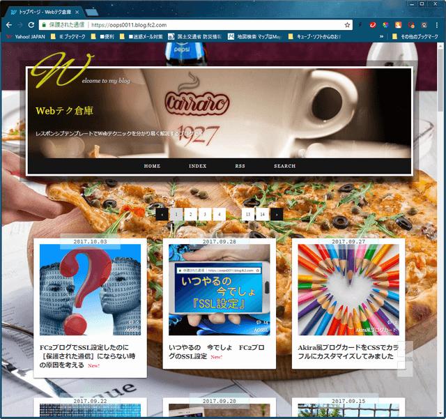 Webテク倉庫のパソコン画面
