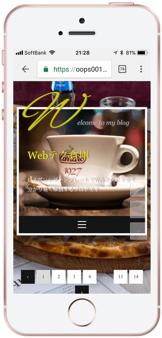 Webテク倉庫のiPhone画面